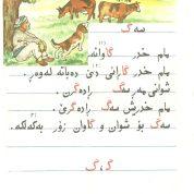 dersi-kurdi-seretayi-24